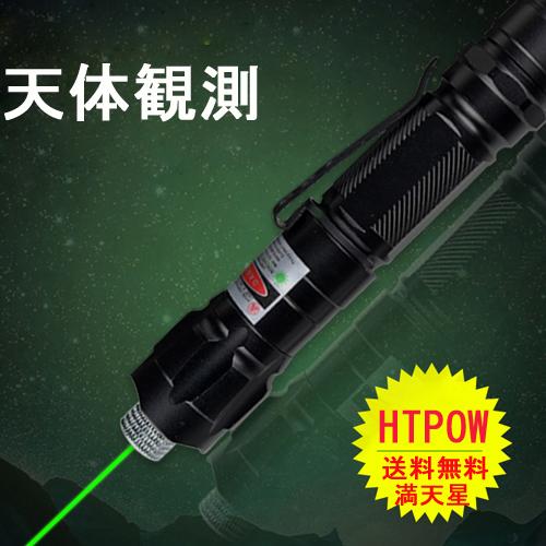 Htpow200mw緑レーザーポインター 星キャップ付の天体観察用