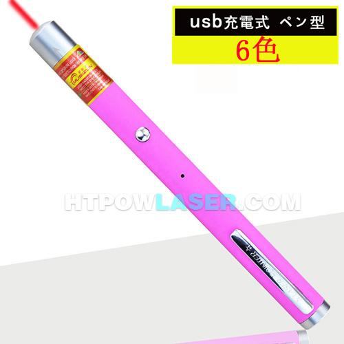 レーザーポインターusb充電